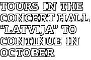 "Tours in the Concert Hall ""Latvija"" to Continue in October"