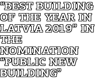 """""""Best Building of the Year in Latvia 2019"""" in the nomination """"Public New Building"""""""